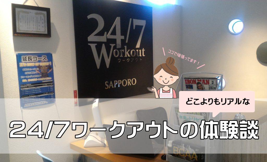 札幌の24/7ワークアウトの女性による体験談