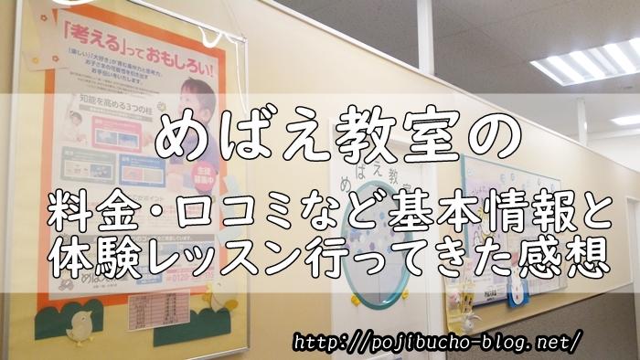 【札幌の幼児教室】めばえ教室の月謝や教材費含む料金面や、口コミ・評判をまとめ、実際に体験に行った感想も。