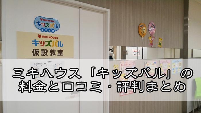 【札幌市の幼児教室】ミキハウス「キッズパル」の月謝含む料金や時間割、口コミ・評判を調べました。