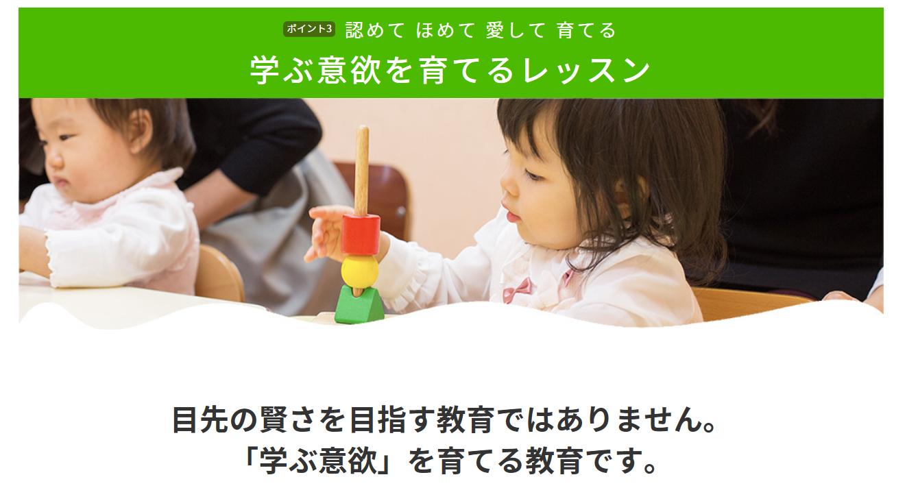 七田式の教育方針