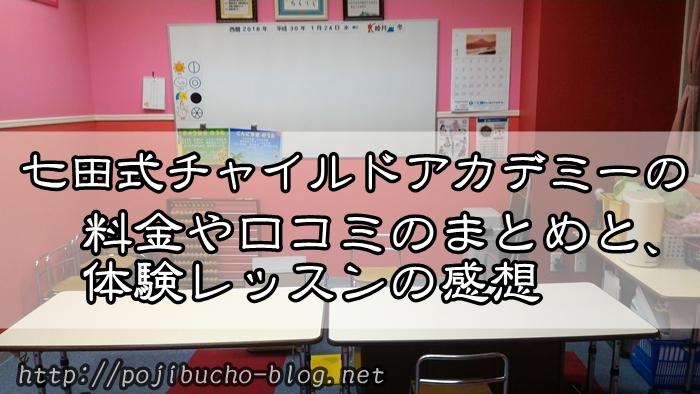 【札幌市の幼児教育】七田式(EQWEL イクウェル)チャイルドアカデミーの月謝含む料金や口コミ・評判・効果をまとめと実際に体験レッスンに行った感想