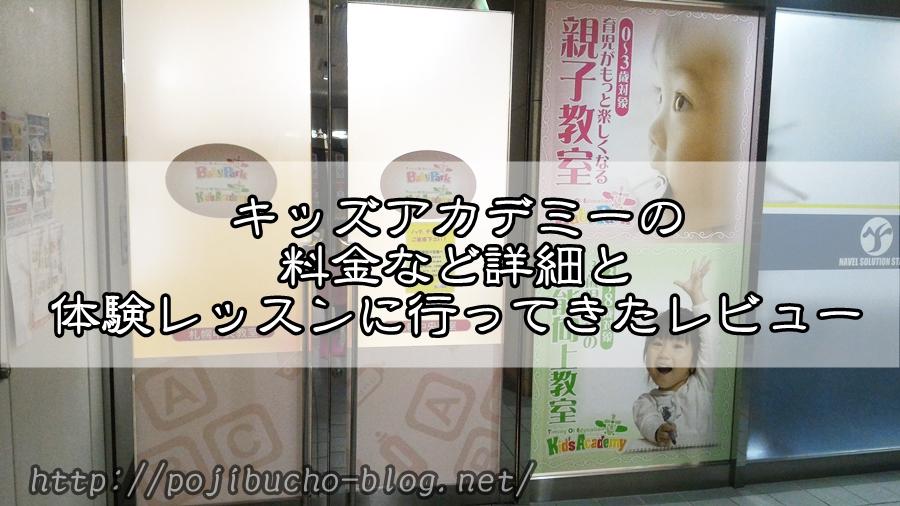 【札幌の幼児教室】キッズアカデミーの教材費含む料金・口コミなど詳細と、体験レッスンの口コミレビュー
