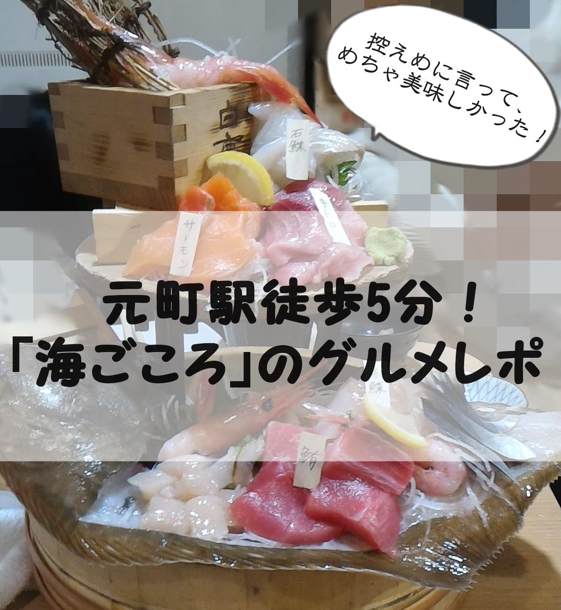 【札幌市東区の居酒屋】海ごころのグルメを口コミレポ!