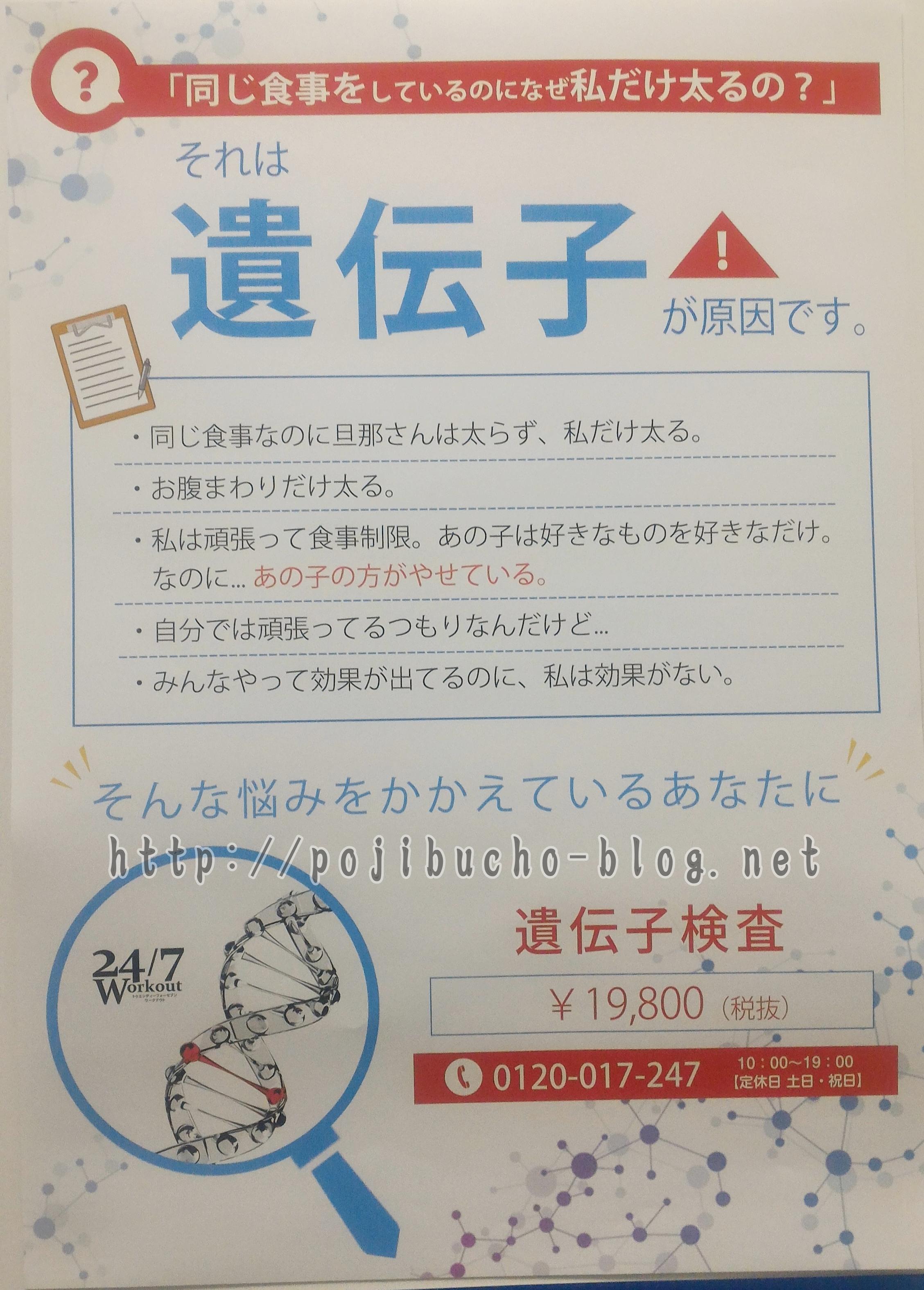 24/7ワークアウトの遺伝子検査ポスター