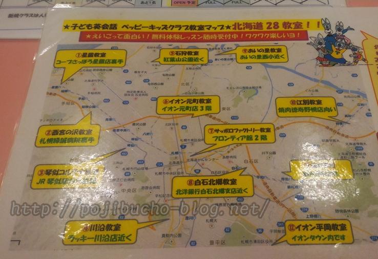 北海道・札幌市にあるペッピーキッズクラブの地図・アクセス