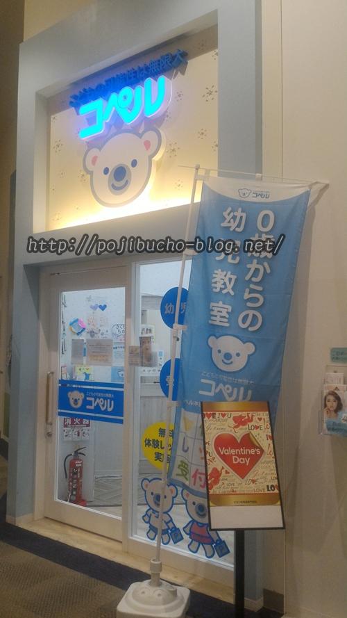 コペル@イオン札幌元町教室