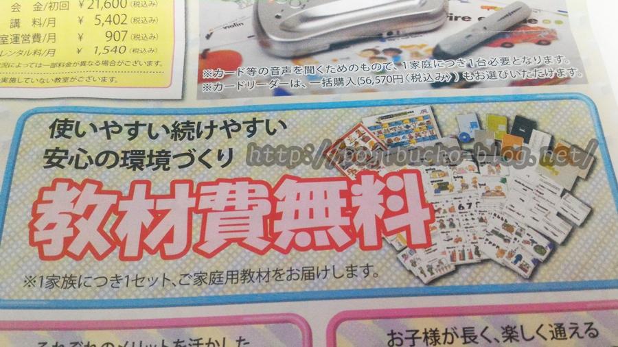 札幌のペッピーキッズクラブは教材費が無料
