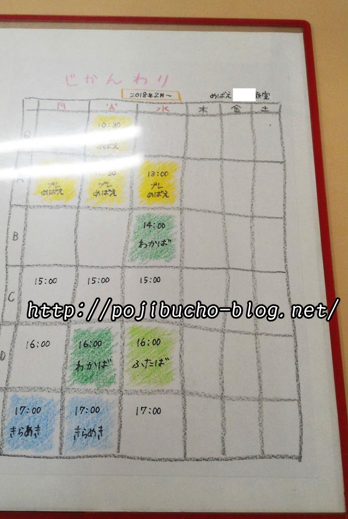 札幌市にあるめばえ教室の時間割の画像