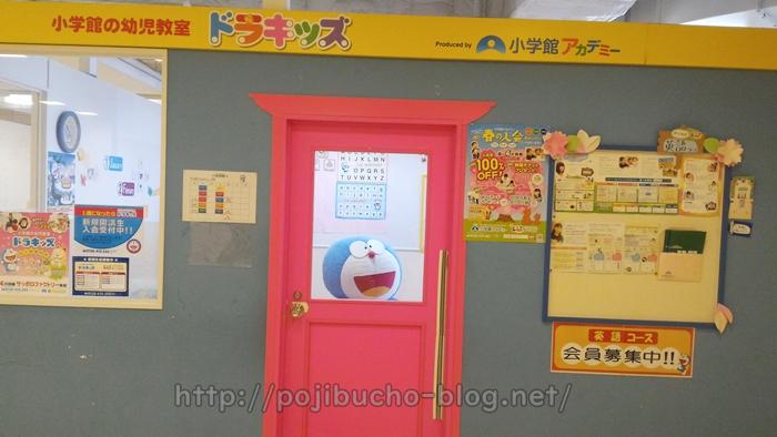 ドラキッズ@サッポロファクトリー教室の入り口がどこでもドア