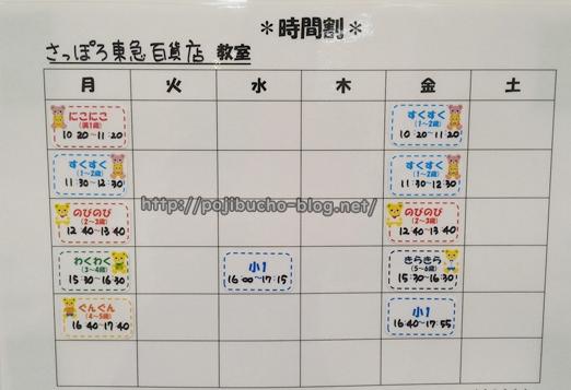 札幌市の東急百貨店教室のミキハウスの時間割