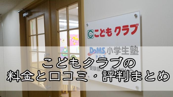 【札幌の幼児教室】こどもクラブの月謝・教材費含む料金と口コミ・評判をまとめました。