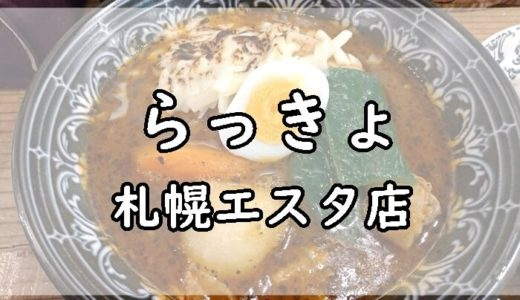 らっきょ 札幌エスタ店 のグルメレポとアクセス・営業時間の情報まとめ【札幌スープカレー】