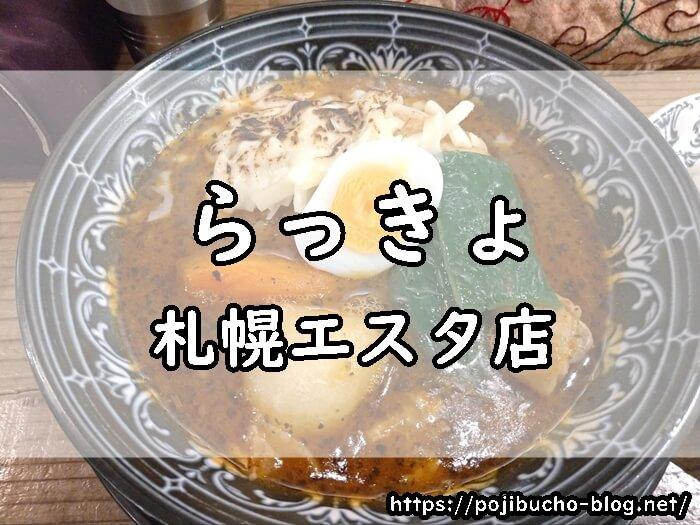 らっきょ札幌エスタ店のアイキャッチ画像