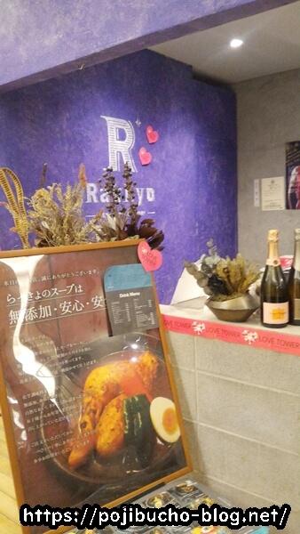 らっきょ札幌エスタ店の入口の画像