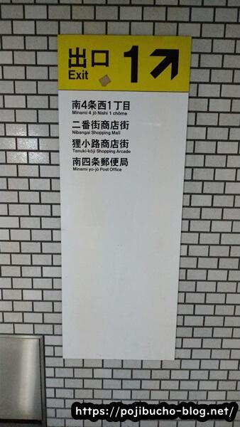 豊水すすきの駅の1番出口の案内板の画像