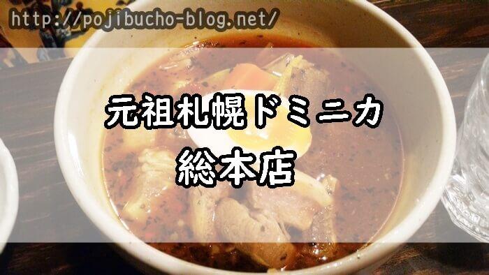スープカリー専門店 元祖 札幌ドミニカ 総本店のアイキャッチ画像