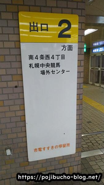 地下鉄南北線のすすきの駅の2番出口の画像