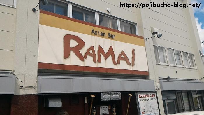 ラマイ本店の外観の画像