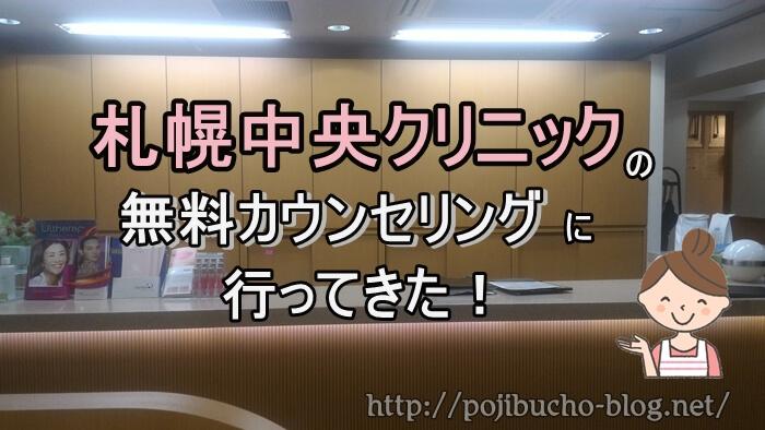 札幌中央クリニックの体験レポ
