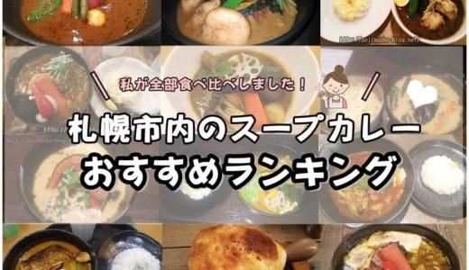【現在約80店を食べ比べ!】札幌駅・大通駅・すすきの駅近辺のスープカレーおすすめランキング【2020年保存版】