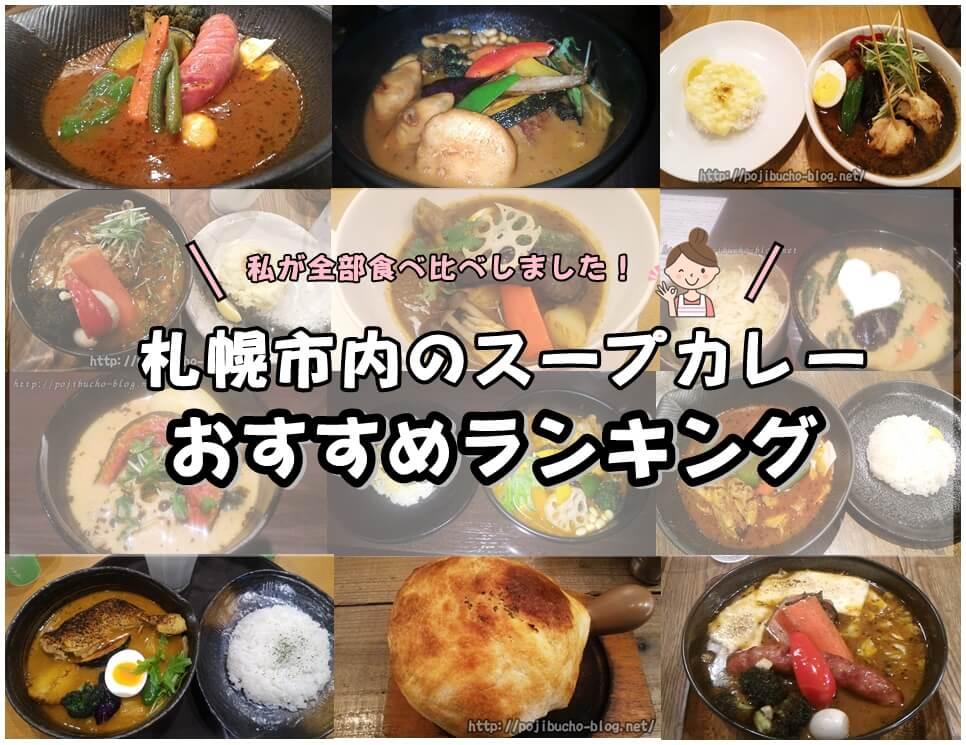 札幌地元民による札幌市内のスープカレー食べ比べの結果のおすすめランキング