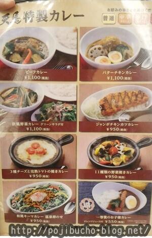 天満 札幌ステラプレイス店のお子様カレーやキーマカレーのメニュー表の画像