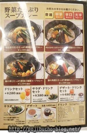 天満 札幌ステラプレイス店のスープカレーのメニュー表の画像