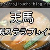 天馬 札幌ステラプレイス店