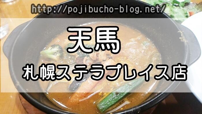 天馬 札幌ステラプレイス店のアイキャッチ画像