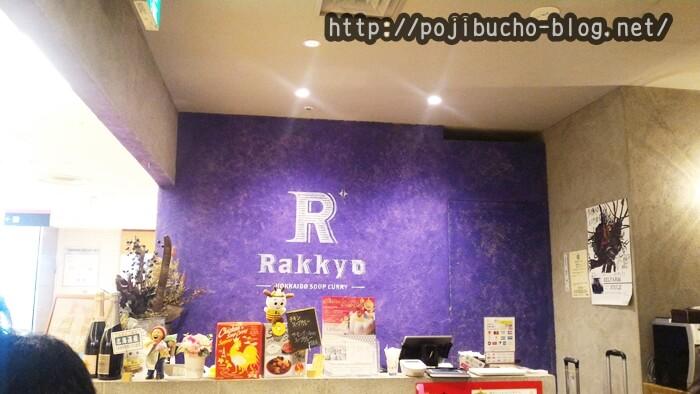 らっきょ札幌エスタ店のレジ前の画像