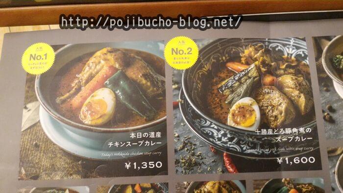 らっきょ札幌エスタ店の一番人気のメニュー表の画像