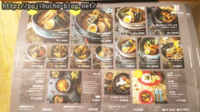 らっきょ札幌エスタ店のメニュー表の画像