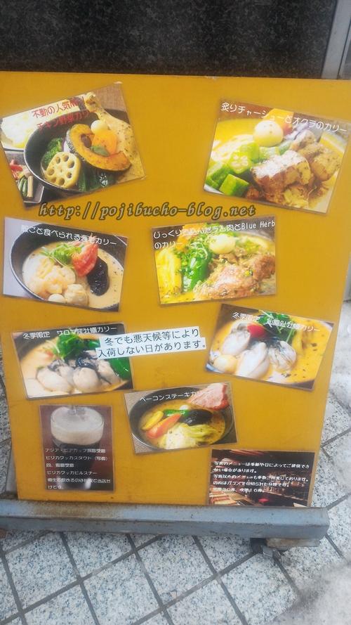 スープカリー・イエローの店先の看板の画像