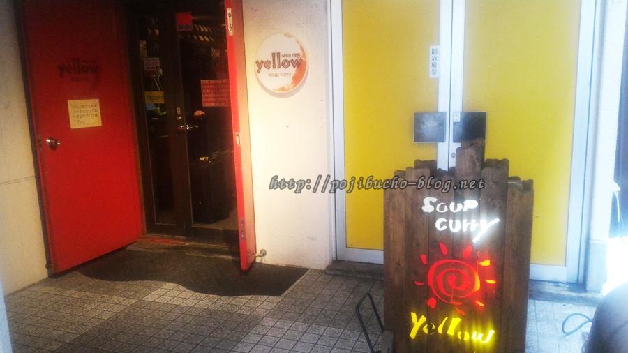 スープカリー・イエローの入口の画像