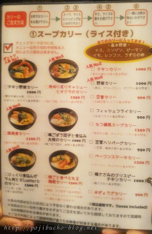 スープカリー・イエロー(豊水すすきの駅)のメニュー表の画像