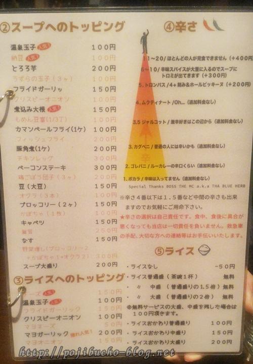 スープカリー・イエロー(豊水すすきの駅)のサイドメニュー表の画像