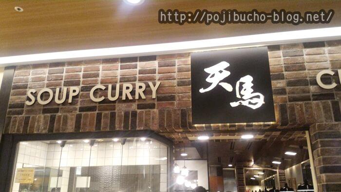 天満 札幌ステラプレイス店の入口の画像