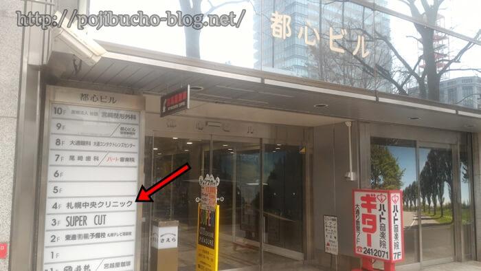 札幌中央クリニックの入っている都心ビルの1階入り口の画像