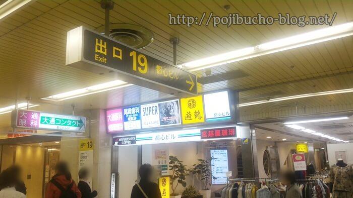 札幌市にある大通駅19番出口の画像