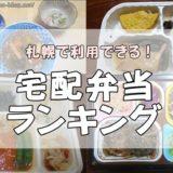 札幌で利用できる宅配弁当ランキング