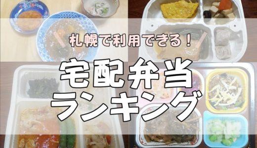 【札幌の宅配弁当比較】冷凍の食事を届けてくれる7社のおすすめランキング