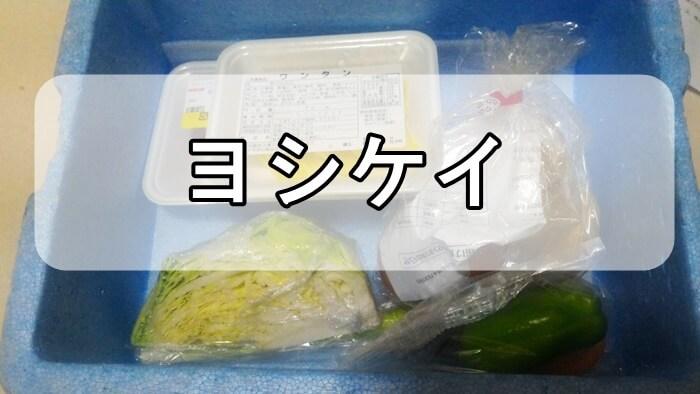 ヨシケイのアイキャッチ画像