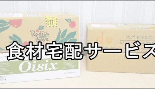 【札幌の食材宅配サービス・ネットスーパー比較】7社試してわかった!おすすめランキング