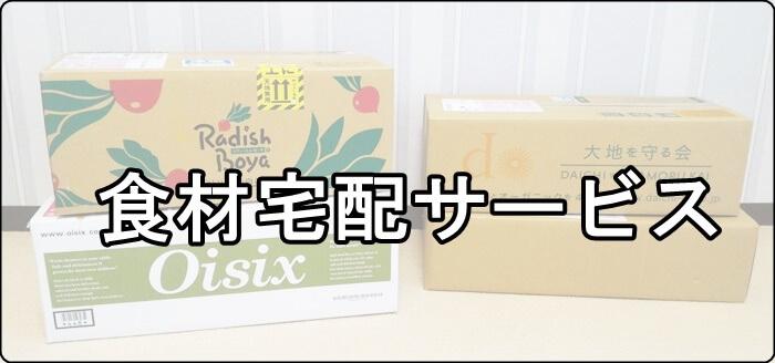札幌で利用できる食材宅配サービスのおすすめランキングと比較