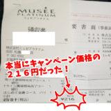 ミュゼの100円キャンペーンのレシート