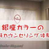 札幌の銀座カラーの体験談レポ