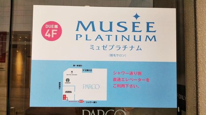 ミュゼ@札幌パルコ店のアクセス