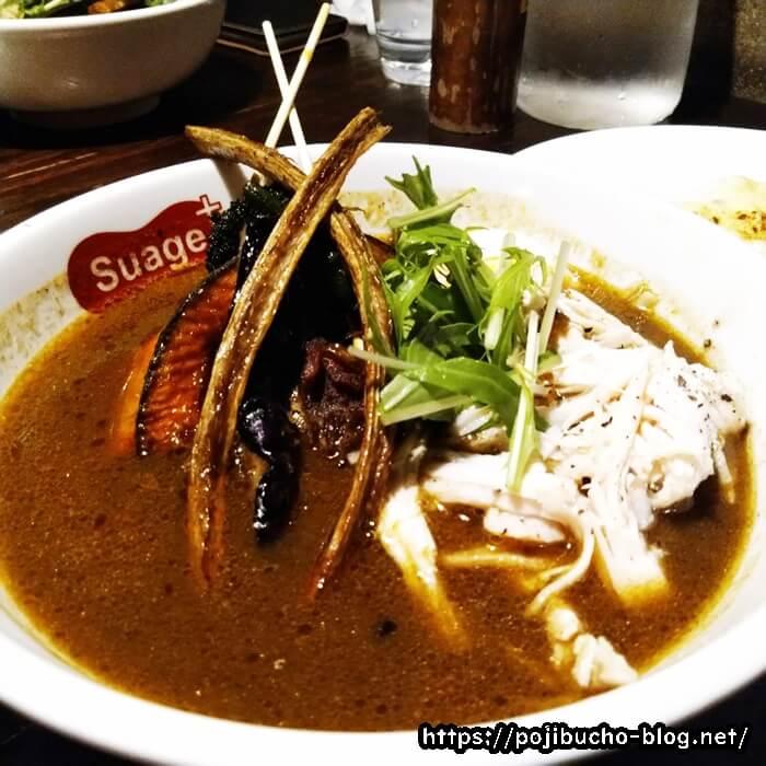 suage+のごぼうの素揚げとサラダチキンのカレーをプラススープ黒で辛さ5番の画像