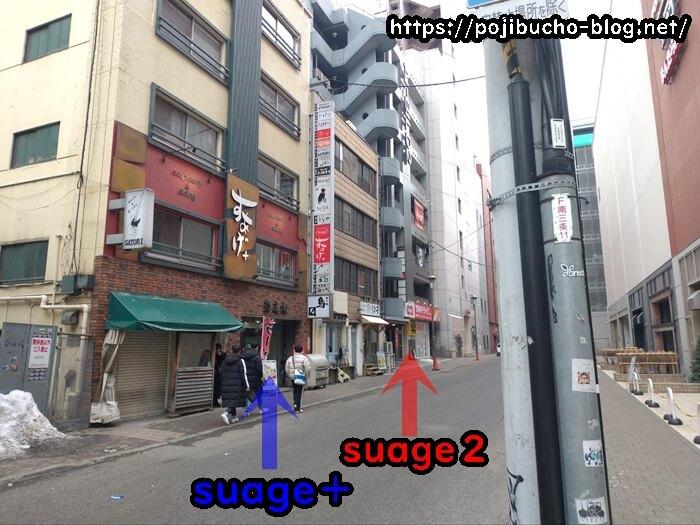 suage+(すあげぷらす)とsuage2の外観の画像