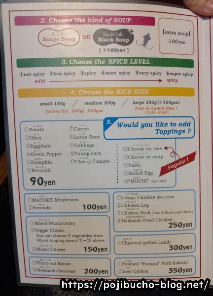 suage+ English menu1